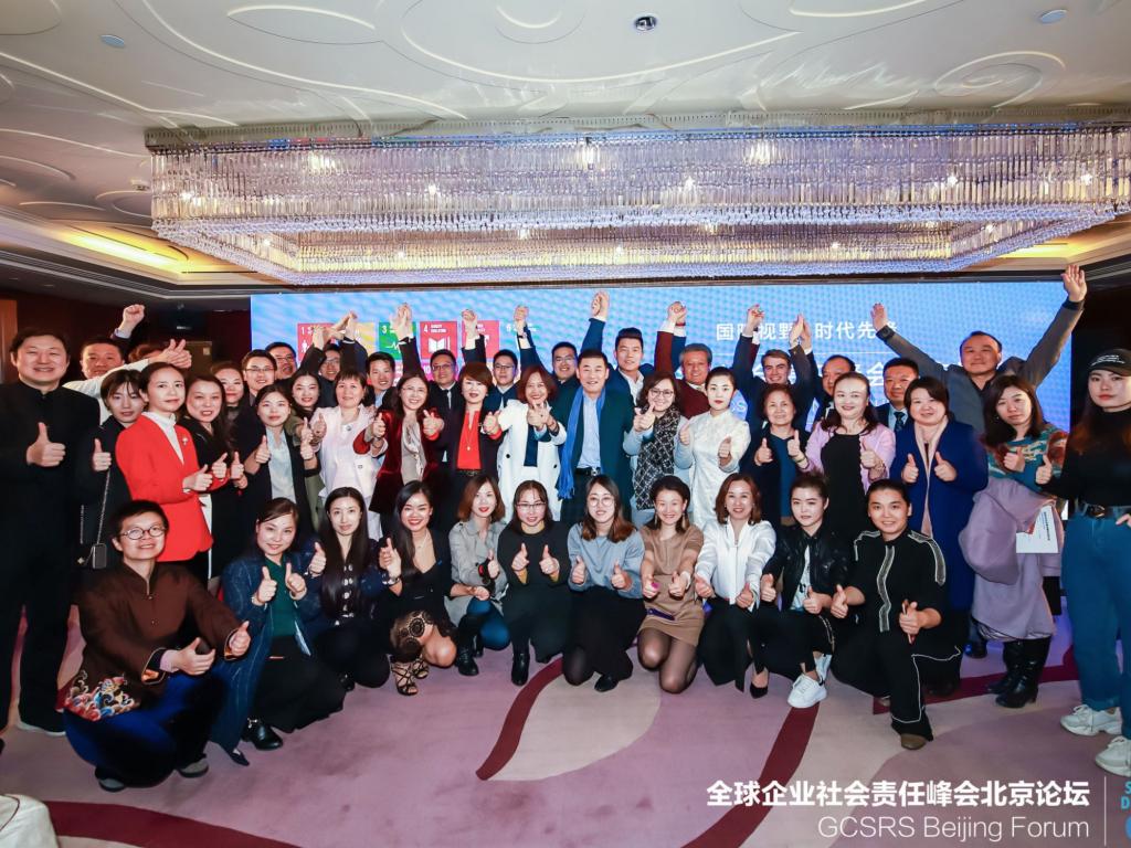 GCSRS Beijing Forum