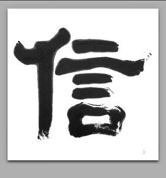 "Artwork ""Faith"" Set From Chinese Famous Calligrapher Hongshu Zhao"