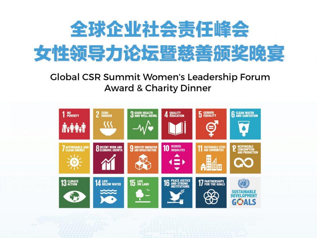 Global CSR Summit Women's Leadership Forum Award & Charity Dinner